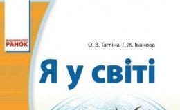 Скачати  Я у світі  3           Тагліна О.В. Іванова Г.Ж.      Підручники Україна