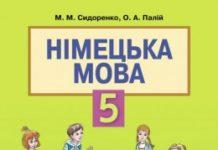 Скачати  Німецька мова  5           Сидоренко М.М. Палій О.А.      Підручники Україна