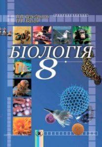 Скачати  Біологія  8           Серебряков В.В. Балан П.Г.      ГДЗ Україна