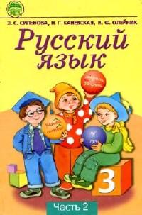 Скачати  Русский язык  3           Сильнова Е.С.       Підручники Україна