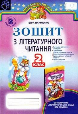 Скачати  Літературне читання  2           Науменко В.О.       Підручники Україна