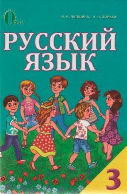 Скачати  Русский язык  3           Лапшина И.Н. Зорька Н.Н.      Підручники Україна