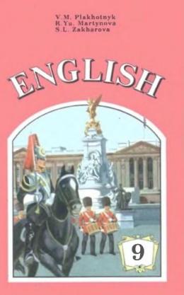 Скачати  Англійська мова  9           Плахотник В.М. Мартинова Р.Ю.      Підручники Україна