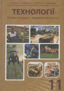 Скачати  Технології  11           Мадзігон В.М.       Підручники Україна