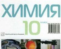 Скачати  Химия  10           Попель П.П. Крикля Л.С.      Підручники Україна