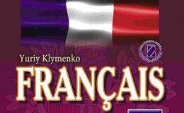Скачати  Французька мова  5           Клименко Ю.М.       Підручники Україна