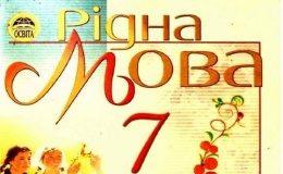 Скачати  Рідна мова  7           Пентилюк М.Ю. Гайдаєнко І.В. Ляшкевич А.І. Омельчук С.А.    ГДЗ Україна