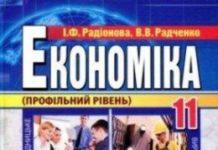 Скачати  Економіка  11           Радіонова І.Ф. Радченко В.В.      Підручники Україна
