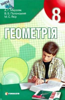 Скачати  Геометрія  8           Мерзляк А.Г. Полонський В.Б. Якір М.С.     Підручники Україна