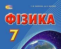 Скачати  Фізика  7           Засєкіна Т.М. Засєкін Д.O.      Підручники Україна