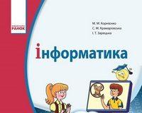 Скачати  Інформатика  4           Корнієнко М.М. Крамаровська С.М. Зарецька І.Т.     Підручники Україна