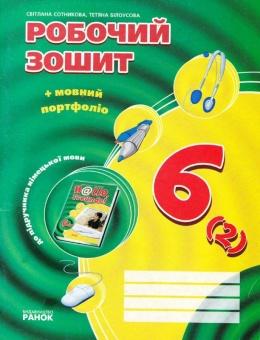 Скачати  Німецька мова  6           Сотникова С.І. Білоусова Т.Ф.      Підручники Україна