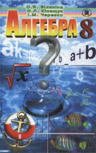 Скачати  Алгебра  8           Біляніна О.Я. Кінащук Н.Л. Черевко І.М.     ГДЗ Україна