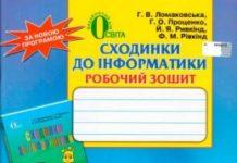 Скачати  Інформатика  2           Ломаковська Г.В. Проценко Г.О. Ривкінд Й.Я. Рівкінд Ф.М.    Підручники Україна