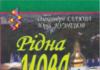 Скачати  Рідна мова  8           Глазова О. Кузнецов Ю.      ГДЗ Україна
