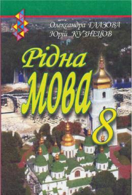 Похожие решебники по рiдна/укр. мова 8 класс
