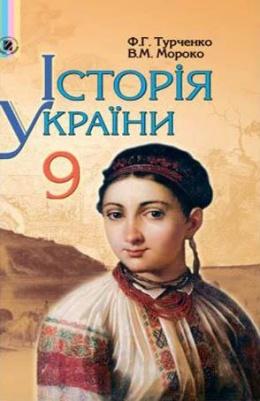 Скачати  Історія України  9           Турченко Ф.Г. Мороко В.М.      Підручники Україна