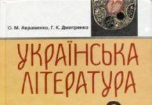 Скачати  Українська література  9           Авраменко О.М. Дмитренко Г.К.      Підручники Україна