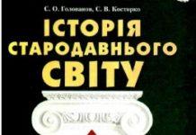 Скачати  Історія стародавнього світу  6           Голованов С.О. Костирко С.В.      Підручники Україна