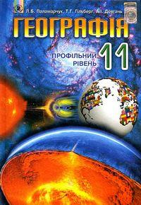 Скачати  Географія  11           Паламарчук Л.Б. Гільберг Т.Г. Довгань А.І.     Підручники Україна