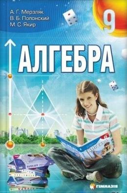 Скачати  Алгебра  9           Мерзляк А.Г. Полонский В.Б. Якир М.С.     Підручники Україна