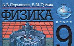Скачати  Физика  9           Перышкин А.В. Гутник Е.М.      Підручники Україна
