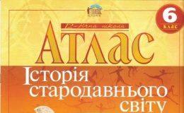 Скачати  Історія стародавнього світу  6                  Підручники Україна
