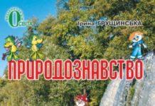 Скачати  Природознавство  3           Грущинська І.       Підручники Україна