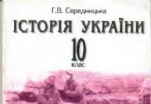 Скачати  Історія України  10           Середницька Г.В.       Підручники Україна