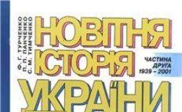 Скачати  Історія України  11           Турченко Ф.Г. Панченко П.П. Тимченко С.М.     Підручники Україна