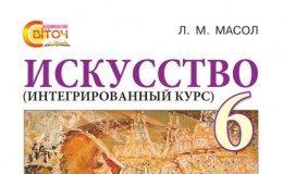 Скачати  Искусство  6           Масол Л.М.       Підручники Україна