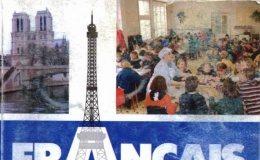 Скачати  Французька мова  6           Гандзяк В.С.       Підручники Україна