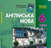 Скачати  Англійська мова  6           Павліченко       Підручники Україна