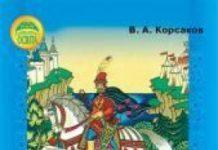 Скачати  Русский язык  5           Корсаков В.А.       Підручники Україна