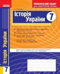Скачати  Історія України  7           Святокум О.Є.       ГДЗ Україна