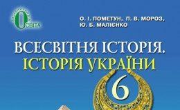 Скачати  Всесвітня історія  6           Пометун О.І. Мороз П.В. Малієнко Ю.Б.     Підручники Україна