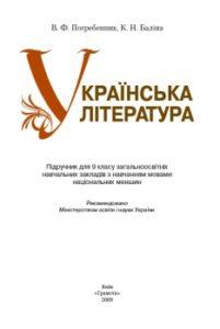 Скачати  Українська література  9           Погребенник В.Ф. Баліна К.Н.      Підручники Україна