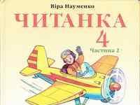 Скачати  Читанка  4           Науменко В.О.       Підручники Україна