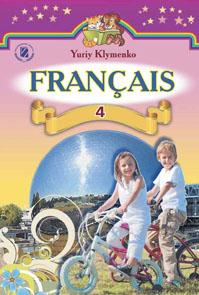 Скачати  Французька мова  4           Клименко Ю.М.       Підручники Україна