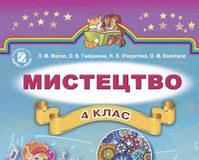Скачати  Мистецтво  4           Масол Л.М. Гайдамака О.В. Очеретяна Н.В.     Підручники Україна