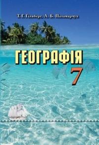 Скачати  Географія  7           Гільберг Т.Г. Паламарчук Л.Б.      Підручники Україна