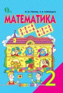 Скачати  Математика  2           Рівкінд Ф.М. Оляницька Л.В.      Підручники Україна