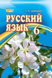 Скачати  Русский язык  6           Давидюк Л.В.       Підручники Україна