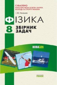 Скачати  Фізика  8           Ненашев И.Ю.       ГДЗ Україна