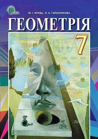 Скачати  Геометрія  7           Бурда М.І. Тарасенкова Н.А.      Підручники Україна