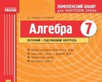 Скачати  Алгебра  7           Стадник Л.Г. Роганін О.М.      ГДЗ Україна