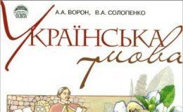 Скачати  Українська мова  7           Ворон А.А. Солопенко В.А.      ГДЗ Україна