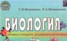 Скачати  Биология  11           Межжерин С.В. Межжерина Я.А.      Підручники Україна