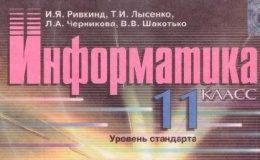 Скачати  Информатика  11           Ривкинд И.Я. Лысенко Т.И. Черникова Л.А.     Підручники Україна