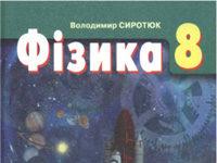 Скачати  Фізика  8           Сиротюк В.Д.       ГДЗ Україна